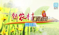 2016.10.14《新农村互联网通用版》