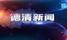 2016.10.17《德清新闻》