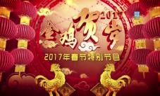 2017.01.27《新春特别节目:古镇记忆》
