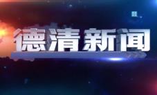2017.02.25《德清新闻》