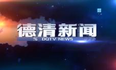 2018.12.25《德清新闻》