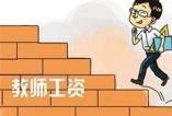 杭州提出教师平均工资高于公务员 名校长最高奖励百万