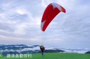 约约约!德清首个滑翔伞体验营地来了!