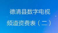 德清县数字电视频道资费表(二)