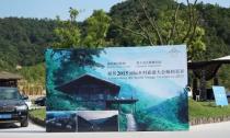 2015国际乡村旅游大会今天在德清开幕啦!白岩松主持开幕式