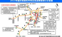 国庆假期高速免费通行 进出杭城堵点预测及出行攻略在此
