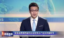省委追授黄群超同志省优秀共产党员荣誉称号