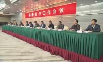 县委召开经济工作会议
