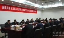 德清县第十五届人民代表大会第五次会议主席团第三次会议