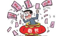 网友晒春节花费账单:辛苦一整年 一周回到解放前