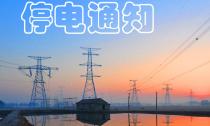 【便民】德清一周(03.28-04.03)停电通知