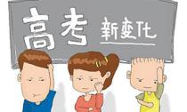 新高考二次学考选考浙江11人作弊 统一阅卷即将启动
