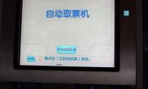 1月1日起,出站前丢火车票可补办!
