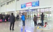 高铁站秩序井然  返乡客流出现小幅增长