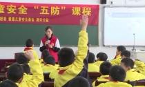 """""""五防""""教育进校园  爱心志愿者在行动"""