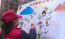 下渚湖街道:宣传垃圾分类    打造干净整洁新家园