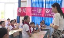 新市镇完全小学开展暑期防溺水安全教育