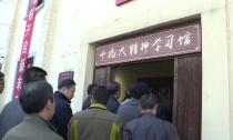"""莫干山镇后坞村建起""""十九大精神学习馆"""""""