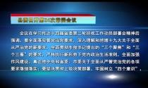 县委召开第24次常委会议