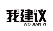 """孙频:关于推进武康县城区""""污水零直排区""""建设的建议"""