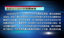 县委召开第39次常委会议
