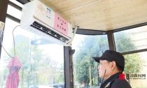 小区业主自发为保安亭装上空调