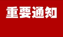 【通知】今天18:00 - 明天 8:00 ,德清广电暂停缴费!