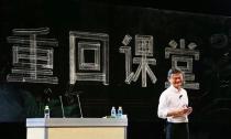 1988-2018 马云的教师梦