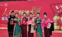 2018人民广场舞大赛杭州站比赛圆满收官