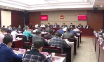 县人大常委会启动2018年部门工作评议