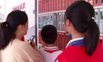 全县首个24小时智能信用借阅柜   一台手机实现借还书