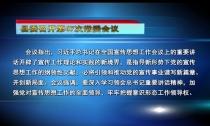 县委召开第47次常委会议