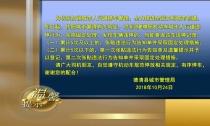 德清城市管理局20181024公告