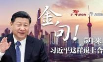 """""""习语大比拼""""党员强党性"""