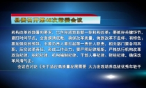 县委召开第48次常委会