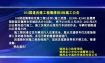 104国道改建工程德清段2标施工公告