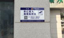"""禹越镇三个——""""智慧安防小区""""同步上线"""