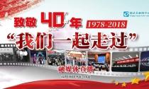 县新闻中心推出融媒体直播活动