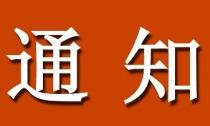 国家税务总局浙江省税务局关于征管信息系统升级的公告