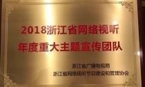 """喜讯!德清县新闻中心融媒体直播团队荣获2018""""年度重大主题宣传团队""""称号"""