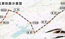 刚刚!杭黄高铁正式售票了!明天开通运营(附票价和时刻表)