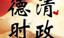 钟管镇:谱写乡村振兴新乐章