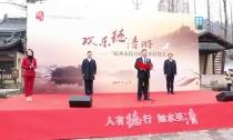"""欢乐德清游——""""杭州市民公园""""开游"""