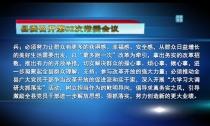 县委召开第 52次常委会议