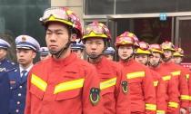 我县举行消防救援大队授衔和换装仪式