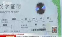 """海南警方通报""""想给新生儿落户跑5趟"""":涉事民警致歉并被调岗"""