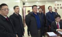 《扫黑除恶专项斗争》县人大视察检查扫黑除恶专项斗争工作推进情况