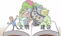 省小城镇环境综合整治 考核培训会在我县召开