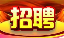 德清传媒集团招聘新闻记者启事