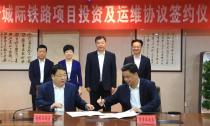 加快接轨步伐 拓宽融杭之路杭州至德清城际铁路项目投资 及运维协议在余杭完成签约
